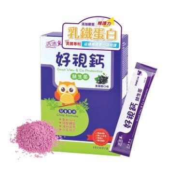 【生達活沛】好視鈣芽孢益生菌(專為兒童設計全方位營養補給)
