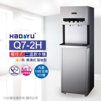 豪昱 Q7-2H 觸控式溫熱雙溫飲水機(內置RO機)