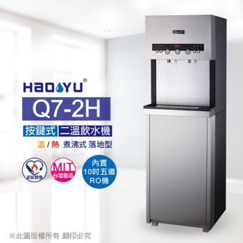 豪昱 Q7-2H 按鍵式溫熱雙溫飲水機(內置RO機)