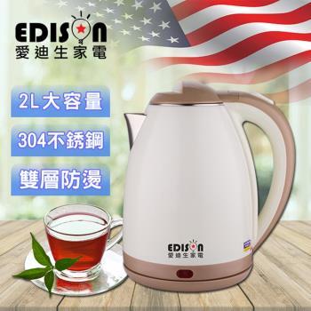 【EDISON 愛迪生】304不鏽鋼雙層防燙快煮壺2.0L (白色款) (KL-1804A)