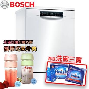 送樂扣雙耳湯鍋 BOSCH博世 獨立式 洗碗機 13人份 SMS68IW00X