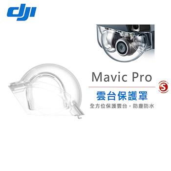 DJI Mavic Pro 航拍機配件 - 雲台保護罩 (先創公司貨)