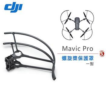 DJI Mavic Pro 航拍機配件 - 螺旋槳保護罩 (先創公司貨)