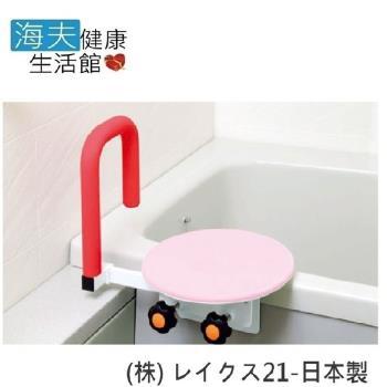 【感恩使者 海夫】浴缸扶手 便利入浴椅 銀髮族 行 動不便者 日本製(S0505)