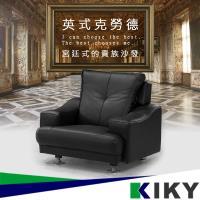 【東京宅藝】英式克勞德半牛皮1人座沙發 ~ 奢華氣派高質感