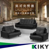 【東京宅藝】英式克勞德半牛皮1+2+3沙發組 ~ 奢華氣派高質感