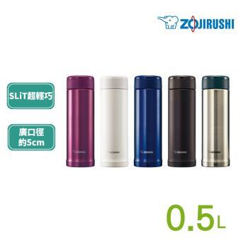 象印 0.5L SLiT不鏽鋼真空保溫杯保溫瓶SM-AGE50