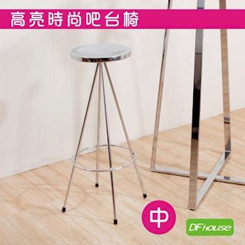 《DFhouse》羅雷司工業風電鍍吧台椅(中) 高腳椅 造型椅 商業空間設計 外銷歐美 台灣製造 電鍍 鐵腳 鋼管椅