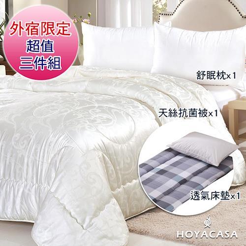 HOYACASA外宿限定3件組 日系透氣床墊x1+天絲抗菌冬被x1+舒眠枕x1