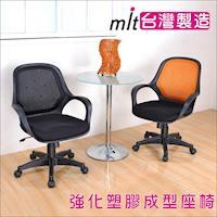《DFhouse》維亞一體成型辦公椅 PU成型泡棉 電腦椅 洽談椅 台灣製造 免組裝!