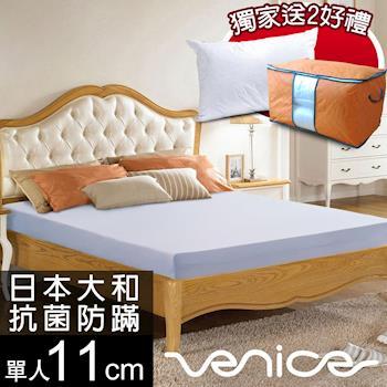 《搭袋+枕》Venice日本防蹣抗菌11cm記憶床墊-單人3尺(共2色)