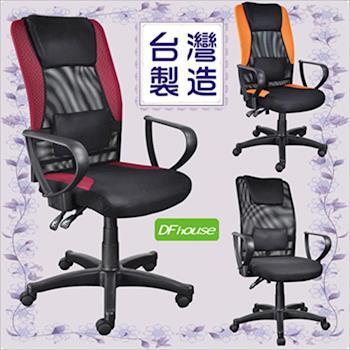 《DFhouse》超值高背網布護腰工學辦公椅- 橘/紅/黑 電腦桌 電腦椅 書桌 茶几 鞋架 傢俱 床 櫃 書架