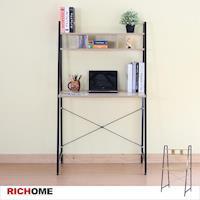 【RICHOME】MIRO簡約工業風書桌