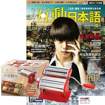 Live互動日本語朗讀CD版(1年12期)贈 愛上100%天然原味的手感麵食X【Galaxy製麵機】
