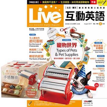 Live互動英語朗讀CD版(1年12期)贈 愛上100%天然原味的手感麵食X【Galaxy製麵機】