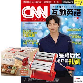 CNN互動英語朗讀CD版(1年12期)贈 愛上100%天然原味的手感麵食X【Galaxy製麵機】