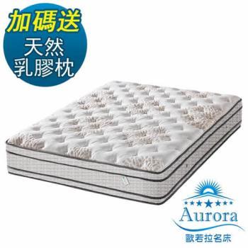 歐若拉名床 四線立體車花天絲棉布獨立筒床墊-單人特大4尺