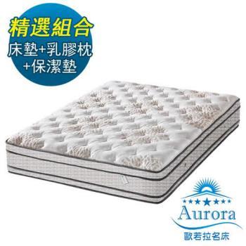 歐若拉名床 四線立體車花天絲棉布獨立筒床墊-單人加大3.5尺
