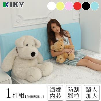 【KIKY】靚麗漾彩防撞床頭片單人加大3.5尺(六色可選)