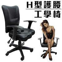 【Z.O.E】 人體護腰H型辦公椅