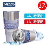 AWANA 304不鏽鋼冰凍杯保冰杯900ml 2入