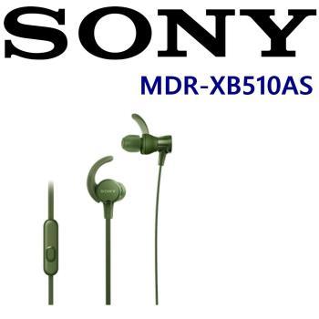 SONY MDR-XB510AS 附耳麥 可水洗入耳式運動型耳機 4色