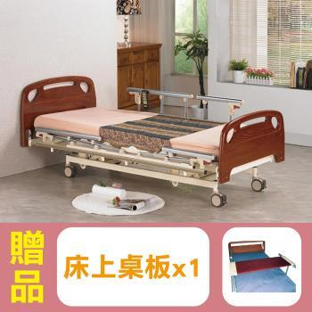 康元三馬達護理床 日式醫療電動床B-650 (贈品:床上桌板x1)