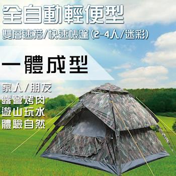 全自動輕便型 雙層速搭/快速帳篷(2-4人/迷彩)