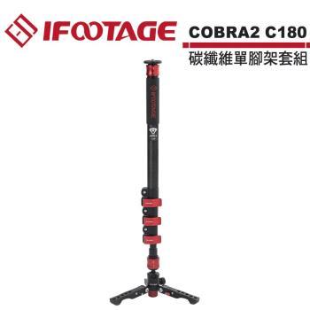 IFOOTAGE COBRA2 C180 碳纖維單腳架套組