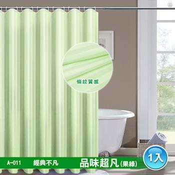 LISAN特級加厚防水浴簾-A-011經典不凡 品味超凡(果綠)