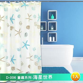 LISAN精選防水浴簾-D-006童趣 海星世界