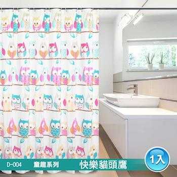LISAN精選防水浴簾-D-004童趣 快樂猫頭鷹