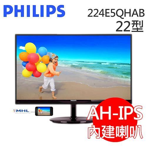 (送HDMI線)【PHILIPS 飛利浦 】224E5QHAB 22型 22型AH-IPS薄邊框LED液晶螢幕(內含喇叭)