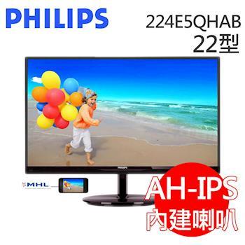 【PHILIPS 飛利浦 】224E5QHAB 22型 22型AH-IPS薄邊框LED液晶螢幕(內含喇叭)