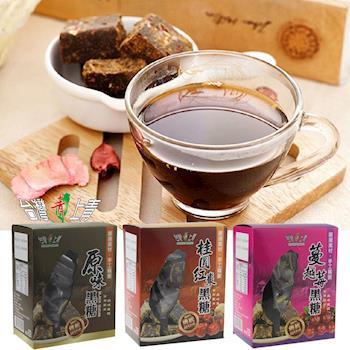 台灣上青 薑汁桂圓黑糖塊+蔓越莓+桂花+桂圓紅棗+玫瑰+老薑+原味黑糖塊系列/共8盒