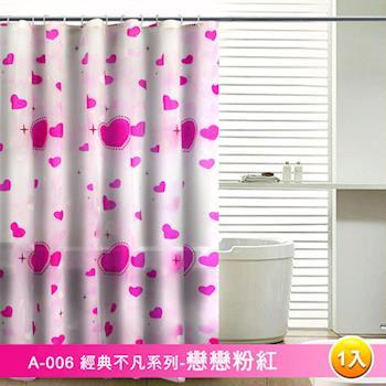 LISAN精選防水浴簾-A-006經典不凡 戀戀粉紅