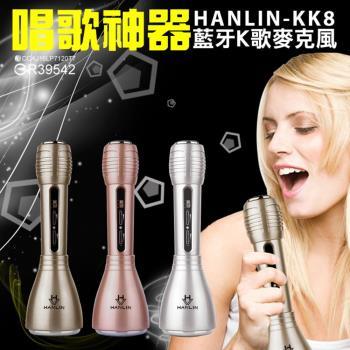 HANLIN-KK8藍芽K歌麥克風香檳金/玫瑰金/銀灰/未指定顏色隨機