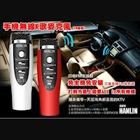【HANLIN-D8FM】手機無線K歌麥克風(FM發射器)錄音/KTV歡唱無限-紅/白/未指定顏色隨機