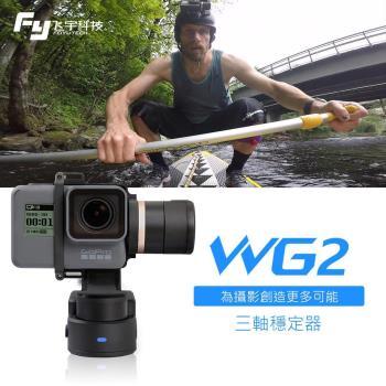 【FEIYU 飛宇】WG2防潑水三軸手持穩定器FY-WG2(公司貨)