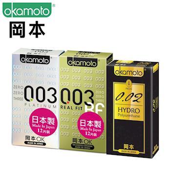 okamoto岡本 003白金12入 + 003貼身12入 + 002水感勁薄6入 保險套