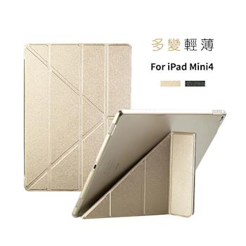 Apple iPad mini 4 蠶絲紋 Y折平板皮套 平板保護套 (NA170)