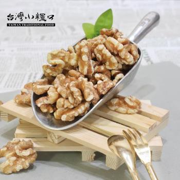 【台灣小糧口】香脆堅果 ● 原味核桃150g