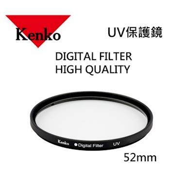 Kenko UV 52mm抗紫外線保護鏡~正成公司貨