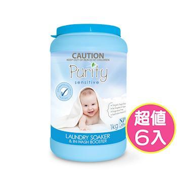 【澳洲Natures Organics】天然植粹嬰幼兒衣物浸泡去漬粉(低敏)1kgX6入