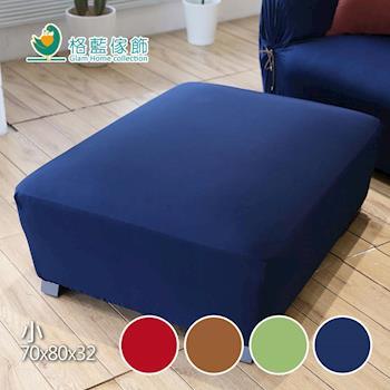 格藍傢飾-典雅涼感彈性腳椅套(小)