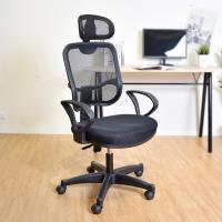 【凱堡】三服貼高背頭枕透氣網背辦公椅/電腦椅 (三色)