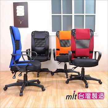 《DFhouse》新超值-高背網布護腰辦公椅◆座墊加厚◆-(5色)高透氣 電腦桌 電腦椅 書桌 5色全新上市.