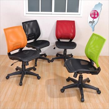 《DFhouse》超世代全網電腦椅(無扶手) 辦公椅 人體工學 書桌 台灣製造 免組裝 促銷