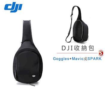 DJI 收納包-可收納Goggles飛行眼鏡 加 Mavic折疊式空拍機或SPARK迷你航拍機 (先創公司貨)