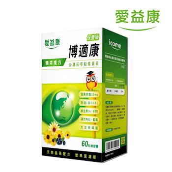 【愛益康】博適康金盞花葉黃素膠囊60粒/盒